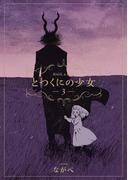 とつくにの少女(3)(BLADE COMICS(ブレイドコミックス))