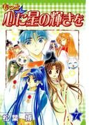 【期間限定価格】もっと☆心に星の輝きを(7)(BLADE COMICS(ブレイドコミックス))