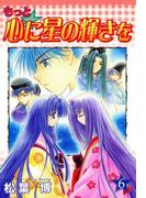 【期間限定価格】もっと☆心に星の輝きを(6)(BLADE COMICS(ブレイドコミックス))