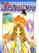 【期間限定価格】もっと☆心に星の輝きを(5)(BLADE COMICS(ブレイドコミックス))