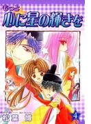 【期間限定価格】もっと☆心に星の輝きを(4)(BLADE COMICS(ブレイドコミックス))