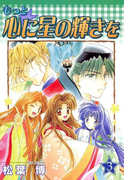 【期間限定価格】もっと☆心に星の輝きを(3)(BLADE COMICS(ブレイドコミックス))