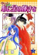 【期間限定価格】もっと☆心に星の輝きを(2)(BLADE COMICS(ブレイドコミックス))
