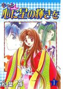 【期間限定価格】もっと☆心に星の輝きを(1)(BLADE COMICS(ブレイドコミックス))