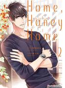 Home,Honey Home 2【電子限定特典付き】(シルフコミックス)