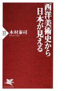 西洋美術史から日本が見える(PHP新書)