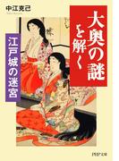 江戸城の迷宮 「大奥の謎」を解く(PHP文庫)