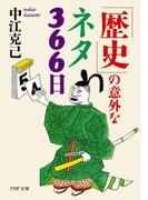 「歴史」の意外なネタ366日(PHP文庫)
