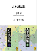 古本説話集 上下巻合本版(講談社学術文庫)
