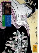 春画 片手で読む江戸の絵(講談社学術文庫)