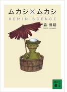 【期間限定価格】ムカシ×ムカシ REMINISCENCE(講談社文庫)