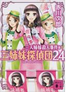 三姉妹探偵団(24) 三人姉妹殺人事件(講談社文庫)