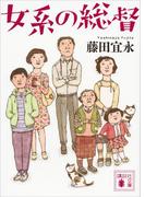 女系の総督(講談社文庫)