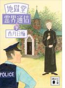 地獄堂霊界通信(7)(講談社文庫)