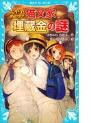 大中小探偵クラブ -猫又家埋蔵金の謎-(講談社青い鳥文庫 )