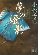 【期間限定価格】夢の燈影 新選組無名録(講談社文庫)