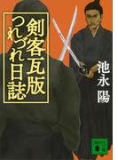 剣客瓦版つれづれ日誌(講談社文庫)