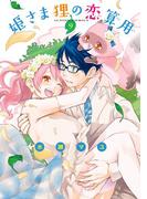【期間限定価格】姫さま狸の恋算用 9(アクションコミックス)