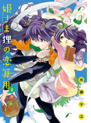 【期間限定価格】姫さま狸の恋算用 8(アクションコミックス)