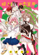 【期間限定価格】姫さま狸の恋算用 5(アクションコミックス)