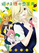 【期間限定価格】姫さま狸の恋算用 4(アクションコミックス)