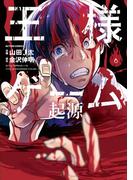 【期間限定価格】王様ゲーム 起源 6(アクションコミックス)