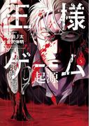 【期間限定価格】王様ゲーム 起源 5(アクションコミックス)
