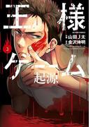 【期間限定価格】王様ゲーム 起源 3(アクションコミックス)