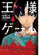【期間限定価格】王様ゲーム 起源 1(アクションコミックス)