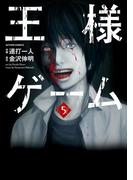 【期間限定価格】王様ゲーム5(アクションコミックス)