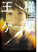 【期間限定価格】王様ゲーム3(アクションコミックス)