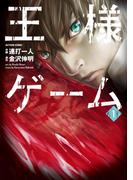 【期間限定価格】王様ゲーム1(アクションコミックス)