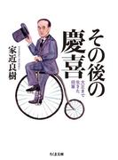 その後の慶喜 ──大正まで生きた将軍(ちくま文庫)