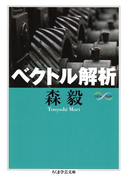 ベクトル解析(ちくま学芸文庫)