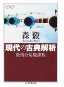 現代の古典解析 ──微積分基礎課程(ちくま学芸文庫)