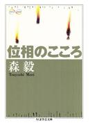 位相のこころ(ちくま学芸文庫)