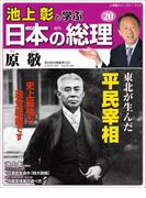 池上彰と学ぶ日本の総理 第20号 原敬(小学館ウィークリーブック)