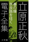 立原正秋 電子全集17 『春の鐘 奈良路を往く』(立原正秋 電子全集)