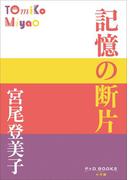 P+D BOOKS 記憶の断片(P+D BOOKS)