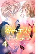 蜜色キスをしよう 分冊版(4)