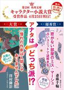 第2回角川文庫キャラクター小説大賞受賞作 無料試し読み特別版(角川文庫)