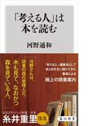 「考える人」は本を読む(角川新書)