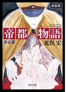 帝都物語 第壱番(角川文庫)