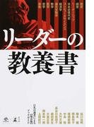 リーダーの教養書 11名の選者による〈保存版〉ブックガイド (NewsPicks Book)