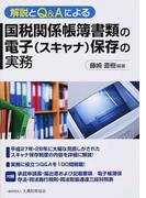 国税関係帳簿書類の電子〈スキャナ〉保存の実務 解説とQ&Aによる