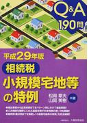 相続税小規模宅地等の特例 Q&A190問 平成29年版