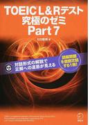 TOEIC L&Rテスト究極のゼミPart7