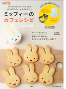 セルクル&ステンシルつきでかんたん! かわいい! ミッフィーのカフェレシピ BOOK