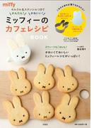 セルクル&ステンシルつきでかんたん! かわいい! ミッフィーのカフェレシピ BOOK