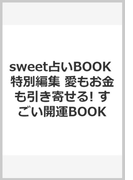 sweet占いBOOK 特別編集 愛もお金も引き寄せる! すごい開運BOOK